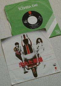 "EP/7""/Vinyl    角川春樹事務所    OST   汚れた英雄 主題歌/THE LAST HERO ラスト・ヒーロー   (1982)   ローズマリー・バトラー  EAST WORLD 東芝EMI"