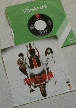 """画像1: EP/7""""/Vinyl    角川春樹事務所    OST   汚れた英雄 主題歌/THE LAST HERO ラスト・ヒーロー   (1982)   ローズマリー・バトラー  EAST WORLD 東芝EMI"""
