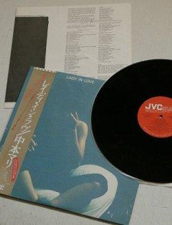 """画像1: LP/12""""/Vinyl  """" LADY IN LOVE (レイディ・イン・ラヴ)  """" (1981)  中本マリ (MARI NAKAMOTO) JVC 帯/歌詞カードあり"""