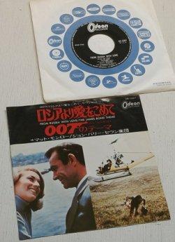 """画像1: EP/7""""/Vinyl/Single  """" ロシアより愛をこめて(2'33"""")/ 007のテーマ(1'57"""") """"  (唄)マット・モンロー/ジョン・バリー・セヴン楽団  Odeon RECORDS  見開きジャケ"""