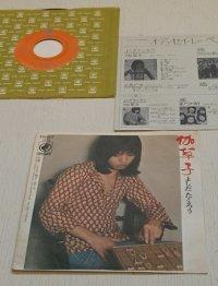 "EP/7""/Vinyl/Single 『伽草子 作詞:白石ありす /こんなに抱きしめても 作詞:岡本おさみ 』 吉田拓郎 Odyssey Records"