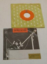 "EP/7""/Vinyl/Single  『金曜日の朝 作詩 安井かずみ /子供に 作詩 岡本おさみ 』吉田拓郎 (1973) Odyssey Records"