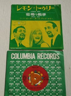 "画像1: EP/7""/Vinyl/Single  ""LEMON TREE(レモン・トゥリー)/CRUEL WAR(悲惨な戦争)""  Peter, Paul and Mary (ピーター・ポール&マリー) WARNER BROS RECORDS"