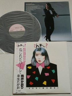 """画像1: LP/12""""/Vinyl    Show! ねじれたハートに    (1982)   桃井かおり  (SPECIAL THANKS 来生たかお)   CBSソニー   帯/ 見開きカラー歌詞カード"""