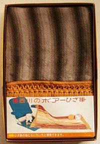 西川産業   ボアーひざ掛   color: ブラウン系グラデーション   size: 65×103(cm)   表地:アクリル100% 地糸:レーヨン100%