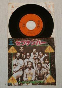 """画像1: EP/7""""/Vinyl  September セプテンバー  LOVE'S HOLIDAY ラブズ・ホリデー  アース・ウインド&ファイヤー  (1978)  CBS/SONY"""