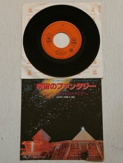 """画像1: EP/7""""/Vinyl  FANTASY 宇宙のファンタジー  RUNNIN' ランニン  アース・ウインド&ファイヤー  (1978)  CBS/SONY"""