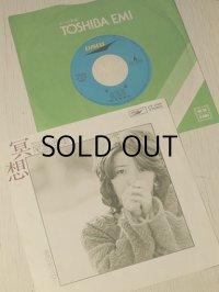 """EP/7""""/Vinyl/Single """" 冥想/冬のポスター""""(1976)  尾崎亜美  編曲:松任谷正隆 管編曲(冥想のみ):松岡健 EXPRESS"""