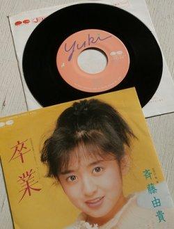 """画像1: EP/7""""/Vinyl   明星食品「青春という名のラーメン」イメージソング  卒業/青春  斉藤由貴  (1985)  CANYON"""