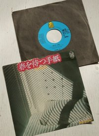 "EP/7""/Vinyl  春を待つ手紙  外は白い雪の夜  吉田拓郎    (1979)   FOR LIFE"
