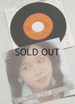 """画像1: EP/7""""/Vinyl/Single 1978年資生堂春のキャンペーン・ソング/CMソング """"春の予感 I've neen mellow /もどかしい夢""""  南 沙織   CBS SONY"""