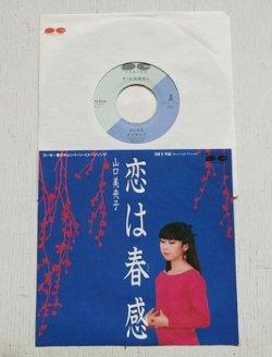 """画像1: EP/7""""/Vinyl  1983年コーセー化粧品春のキャンペーン  イメージソング/CMソング  恋は春感/月姫(Moon-Light Princess)  山口美央子  A KAY MUSIC RECORDING"""