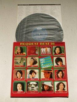 """画像1: LP/12""""/Vinyl   REQUEST BEST 16 (リクエスト・ベスト16) 伊東咲子、小林麻美、片平なぎさ、岡崎友紀、城みちる、由紀さおり、欧陽菲菲、安西マリア、かまやつひろし、ダウン・タウン・ブギウギ・バンド、荒井由実、チューリップ、りりィ、アリス、グラシェ ラ・スサーナ  Toshiba"""