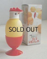 """SUN FOOD JAPAN CO. LTD  レモン絞り器 """"コッコ レモンジューサー"""" 箱付"""