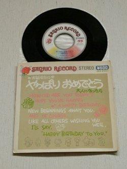 """画像1: EP/7""""/Vinyl  SANRIO RECORD  やっぱりおめでとう -お誕生日に-  大人になった   作詩/作曲 小椋桂  ボーカル 女性(表記ナシ)"""