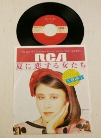 """EP/7""""/Vinyl  TVドラマ『夏に恋する女たち』主題歌  夏に恋する女たち/レシピ―   大貫妙子  (1983)  Dear Heart RCA"""