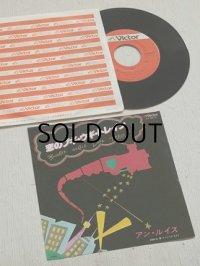 "EP/7""/Vinyl/Single  ""恋のブギ・ウギ・トレイン/ 愛・イッツ・マイ・ライフ "" 吉田美奈子・作詩/山下達郎・作・編曲 歌:アン・ルイス (1979) Victor"