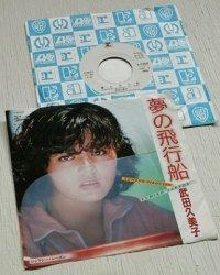 """EP/7""""/Vinyl    見本盤    夢の飛行船/ジェラシー・シーズン   武田久美子   WARNER-PIONEER"""