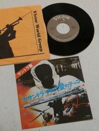 """EP/7""""/Vinyl  サントラ盤  カサンドラ・クロス 愛のテーマ   メインタイトル   ジェリー・ゴールドスミス  (1976)  VICTOR"""