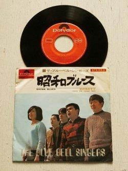 """画像1: EP/7""""/Vinyl/Single  """" 昭和ブルース Showa blues   サウンド・トラック/ 杉の木の下で Under the cedar tree  """" ザ・ブルーベル・シンガーズ(1969) Polydor"""