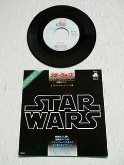 """画像1: EP/7""""/Vinyl/Single サントラ盤 映画「スター・ウォーズ」 """"MAIN TITLE スター・ウォーズのテーマ/ CANTAINA BAND 酒場のバンド """" (指揮) ジョン・ウィリアムス (演奏)ロンドン交響楽団 (1977) THE 20TH CENTURY RECORDS"""