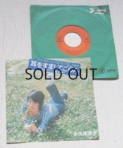 """画像1: EP/7""""/Vinyl/Single  NHK連続テレビ小説「藍より青く」""""耳をすましてごらん/藍より青く """" 山田太一 作詞/ 湯浅譲二 作曲・編曲 歌/本田路津子 (1972) CBS・SONY"""