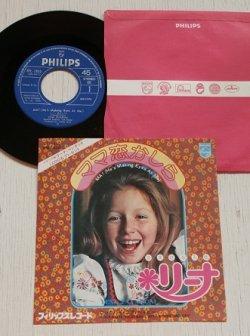 """画像1: EP/7""""/Vinyl  ママ恋かしら/ロッカバイ・ユア・ベイビー  リーナ  (1974)  PHILIPS"""