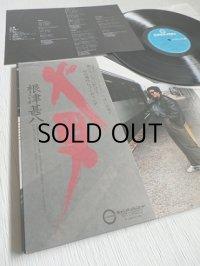 "LP/12""/Vinyl  ""火男 "" 音楽プロデュ―ス:チト河内 根津甚八 (1982) CANYON"