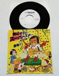 """EP/7""""/Vinyl/Single 見本盤 """"俺はぜったいスーパースター/坂道は長く """" 編曲:池多考春 唄・作詞・作曲:吉幾三(1978) Victor"""