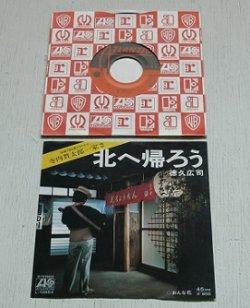 """画像1: EP/7""""/Vinyl/Single TVドラマ「寺内貫太郎一家2」 """"北へ帰ろう/おんな花"""" 徳久広司 作詞・作曲・歌 / 小林亜星 編曲(1975) ATLANTIC"""