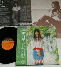 "LP/12""/Vinyl  ファースト・アルバム  ""高木麻早""  作詞/作曲/歌 高木麻早  (1973)  AARD-VARK"