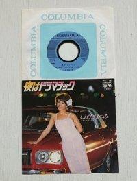 """EP/7""""/Vinyl/Single マツダ・コスモCMソング """"夜はドラマチック/スポットライト"""" 歌=しばたはつみ 阿久悠・作詞/ 三木たかし・作曲/大村雅朗・編曲 (1978) COLOMBIA"""