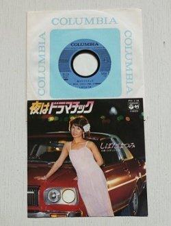 """画像1: EP/7""""/Vinyl/Single マツダ・コスモCMソング """"夜はドラマチック/スポットライト"""" 歌=しばたはつみ 阿久悠・作詞/ 三木たかし・作曲/大村雅朗・編曲 (1978) COLOMBIA"""