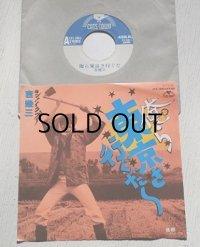 "EP/7""/Vinyl/Single ""俺ら東京さ行ぐだ〜/故郷(ふるさと)"" 作詞・作曲・歌 吉幾三/ 編曲 野村豊/プロデュ―ス 千昌夫 (1984) CAT-TOWN"