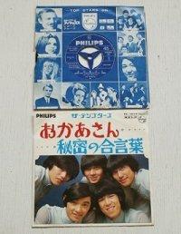 """EP/7""""/Vinyl/Single """"おかあさん/ 秘密の合言葉 """" ザ・テンプターズ (1968) PHILIPS"""