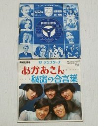 "EP/7""/Vinyl  おかあさん/ 秘密の合言葉   ザ・テンプターズ  (1968)  PHILIPS"