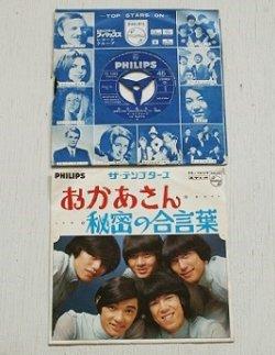 """画像1: EP/7""""/Vinyl  おかあさん/ 秘密の合言葉   ザ・テンプターズ  (1968)  PHILIPS"""