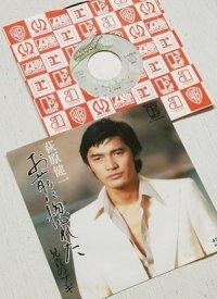 "EP/7""/Vinyl  お前に惚れた/ 兄貴のブギ  萩原健一 水谷豊  (1975)  elekitra"