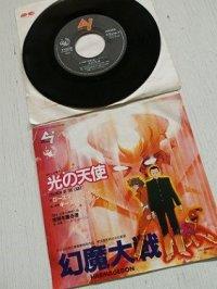 """EP/7""""/Vinyl  映画「幻魔大戦 HARMAGEDON」 メインテーマ 光の天使  CHILDREN OF THE LIGHT  挿入曲 地球を護る者   歌 ローズマリー・バトラー  曲・演奏 キース・エマーソン  (1983)  CANYON INTERNATIONAL"""