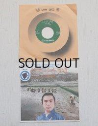 "EP/7""/Vinyl/Single  ""ササニシキ音頭/さんさ恋唄""  唄:及川清三 コーラス:テイチク飛鳥会(1976) TEICHIKU"