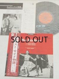 "LP/12""/Vinyl  ""West Side Story ウェスト・サイド物語 オリジナルキャスト盤""  音楽・オーケストレーション: レナード・バーンステイン(1962) CBS COLOMBIA"