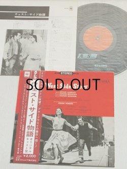 """画像1: LP/12""""/Vinyl  """"West Side Story ウェスト・サイド物語 オリジナルキャスト盤""""  音楽・オーケストレーション: レナード・バーンステイン(1962) CBS COLOMBIA"""