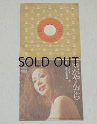 """EP/7""""/Vinyl  雨がやんだら/大人の愛について  朝丘雪路  (1970)  CBS SONY"""