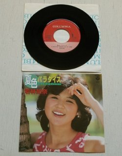 """画像1: EP/7""""/Vinyl   夏色パラダイス/彼のANIKI    若林加奈   (1985)  COLOMBIA"""