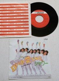 """EP/7""""/Vinyl/Single  資生堂シャワーコロンCMソング  DO UP・愛ING(ドゥ・アップ・ラヴィング)  恋のバカンスNO.1   シャワー  惣領泰則プロデュ―ス  (1982)  Victor"""