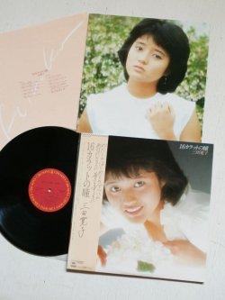 """画像1: LP/12""""/Vinyl   16カラットの瞳  三田寛子  (1982)  CBS SONY  カラーフォトブック(29×29)/歌詞カード/帯付"""