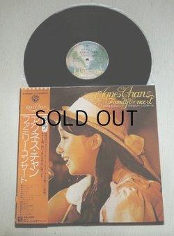 """画像1: LP/12""""/Vinyl   アグネス・チャン ファミリー・コンサート  アグネス・チャン  演奏、編曲: 矢野誠、ムーンライダース  (1975)  WB RECORDS  帯付/当時の雑誌切り抜き付"""