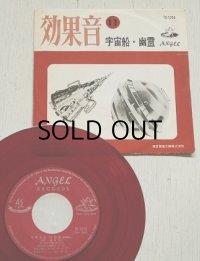 "EP/7""/Vinyl  東芝の効果音レコード 効果音(11)  宇宙船 幽霊(特殊音) ANGEL RECORDS"