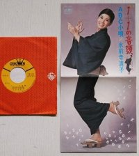 "EP/7""/Vinyl/Single  ""1+1の音頭/ A・B・C小唄"" 水前寺清子 作詞・星野哲郎/ 作編曲・鈴木邦彦 (1970) CROWN"
