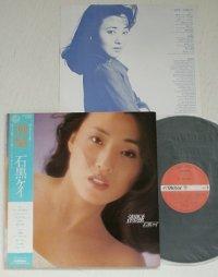 "LP/12""/Vinyl   ""潮騒 ""  石黒ケイ  (1979)  Victor Records  帯、歌詞カード付"